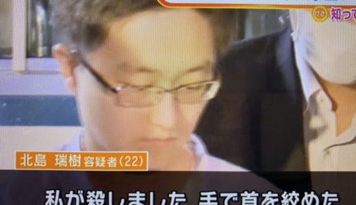 【池袋殺人】北島瑞樹(きたじまみずき)の経歴、FB、Twitter、大学は?SNSで自殺志願者を募っていた。