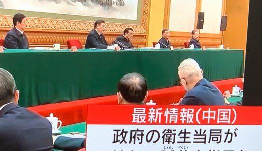 【新型コロナウィルス】遂に日本でも中国の隠蔽工作を報道!中国を入国禁止、PCR検査しない訳は