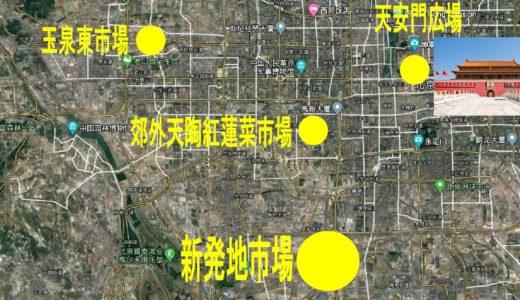 【新型コロナ】第2波が北京を襲う3つの北京市場!斎場は毎日フル回転で遺体の焼却に追われる。