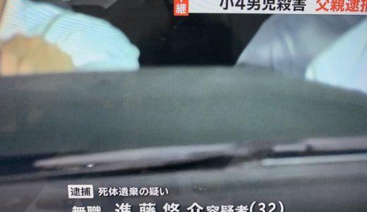 〈さいたま小4男児殺害事件〉場所特定、父親進藤悠介容疑者に逮捕状〈進藤遼佑くん〉