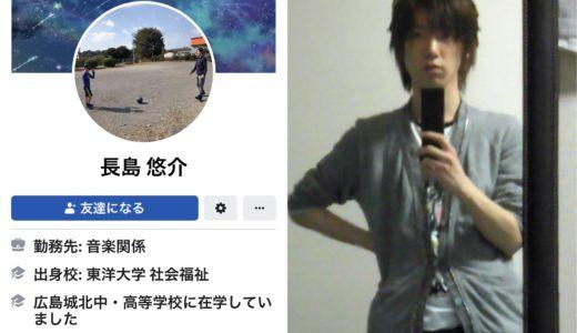 【さいたま小4殺害】進藤悠介容疑者!母親とはネット婚だった【延長コードで殺害】