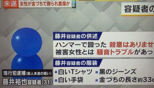 騒音トラブルハンマー男★藤井裕也容疑者★顔画像、SNSは?(大阪豊中市)