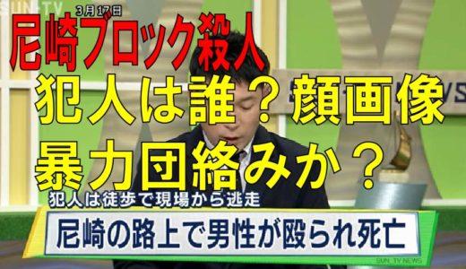 尼崎駅南で喧嘩・男性死亡・犯人は誰、顔画像は被害者との関係は?暴力団絡みか?尼崎ブロック事件
